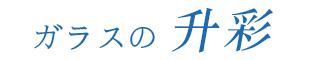 ガラス工事なら江戸川区の「升彩」まで